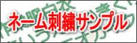 ネーム刺繍サンプル