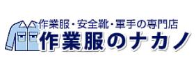 作業服・作業着通販専門店「作業服のナカノ」