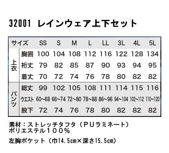 XEBECジーベックレインウェアレインコート雨合羽かっぱ32001通販通信販売