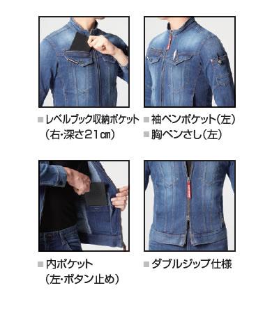 BURTLE(バートル)作業服5011デニム長袖ジャケット男女兼用