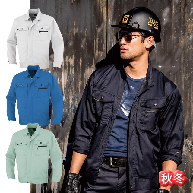 AS-1930 CO-COS(コーコス)作業服