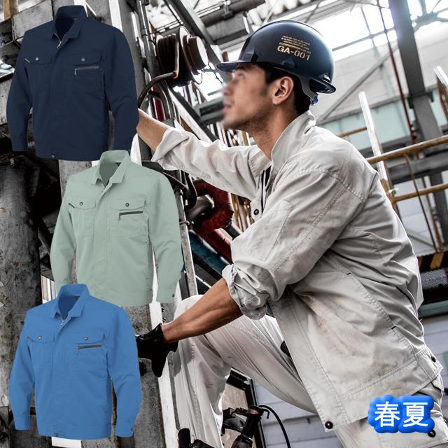 AS-931長袖ブルゾンCO-COS(コーコス)作業服