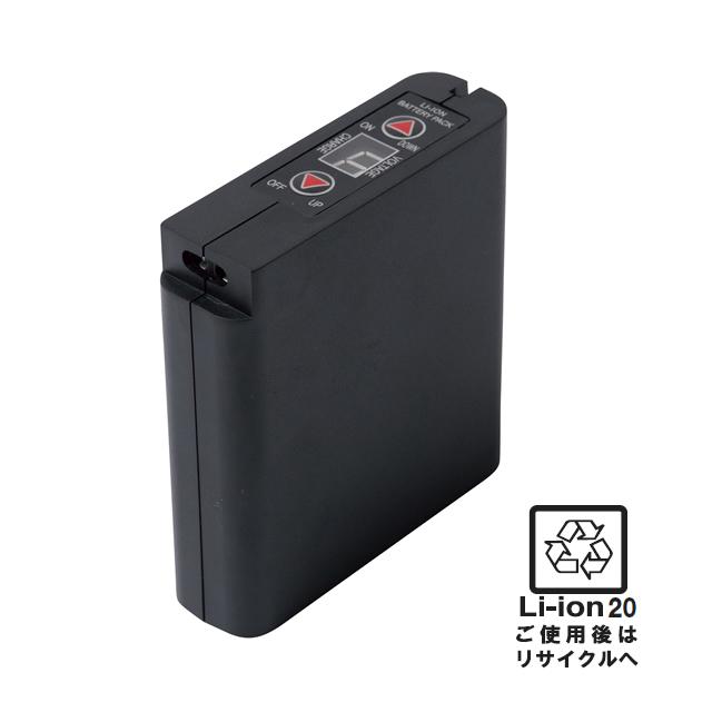 空調服バッテリー単品