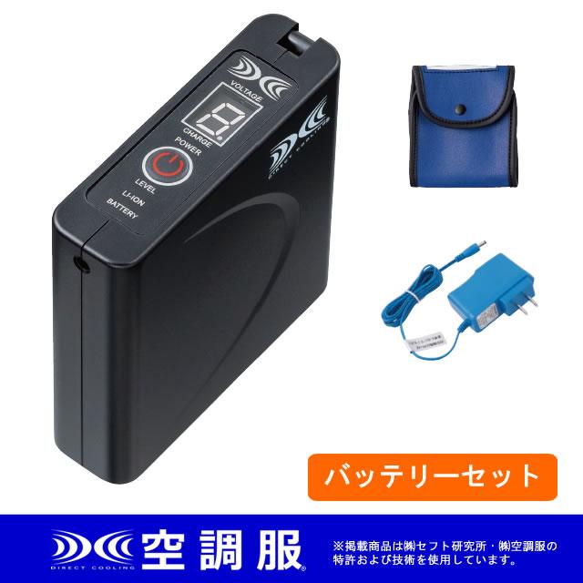 空調服バッテリーセット通販通信販売