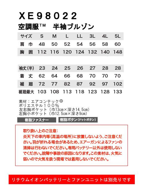 XE98022空調服XEBECジーベックファン気化熱涼しい炎天下扇風機迷彩柄真夏日猛暑