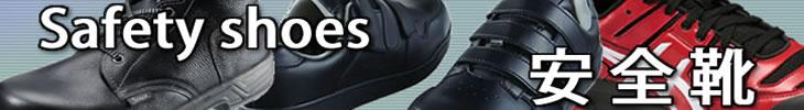 安全靴バナー