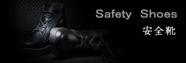 安全靴通信販売