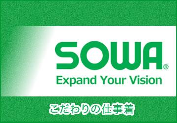 SOWA桑和作業服通信販売